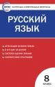 Русский язык 8 кл. Контрольно-измерительные материалы